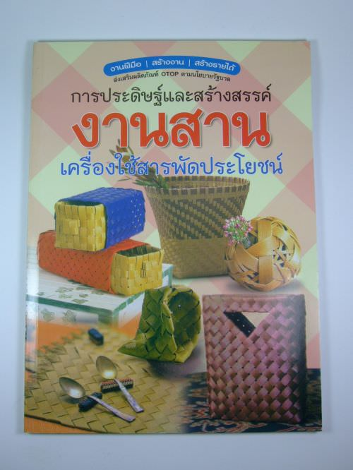 Book & DVD | Thailand - ISBN 974-92258-1-3