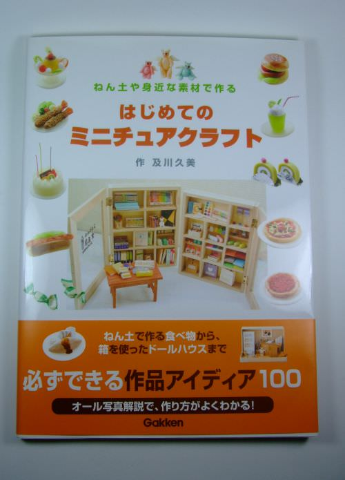 Book & DVD | Japan ISBN 978-4-05-202839-7